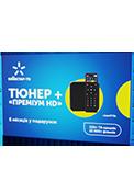 Тюнер inext TV3s + Киевстар ТВ в подарок