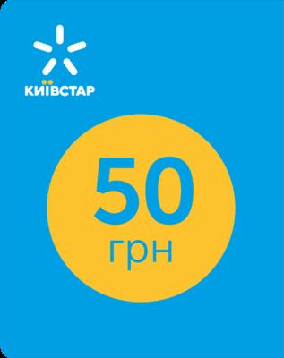 Скретч-карта поповнення Київстар 50 грн 1