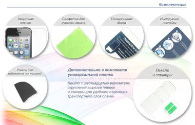 Захисна плівка Global TPU 3D Armored для Samsung G955 S8 Plus 2