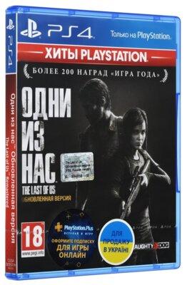 Игра The Last of Us: Обновлённая версия (PS4, Русская версия) 2