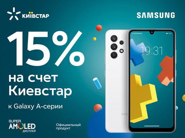 15% від моделі Samsung Galaxy A каталог