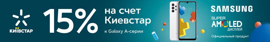 15% від моделі Samsung Galaxy A повертаємо на рахунок