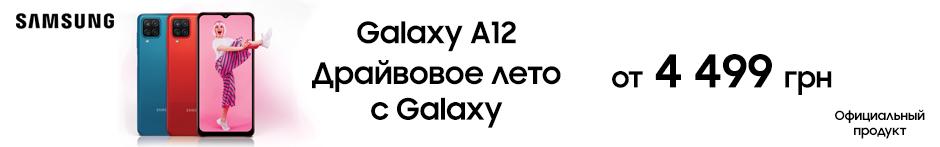 А12 драйв