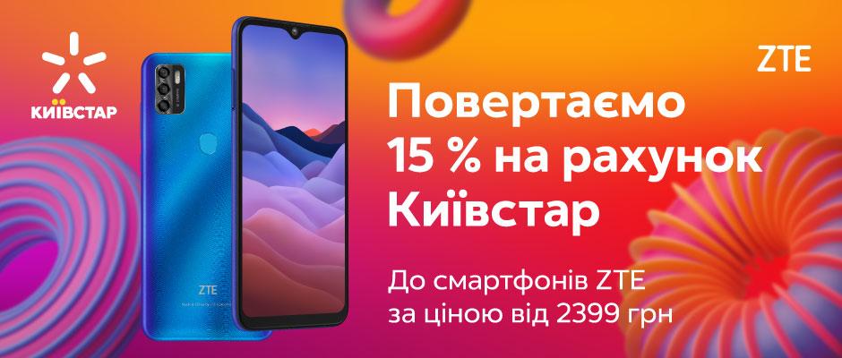 15% від вартості повертаємо на рахунок Київстар