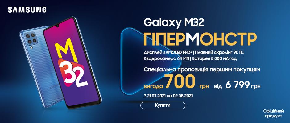 М32 продаж
