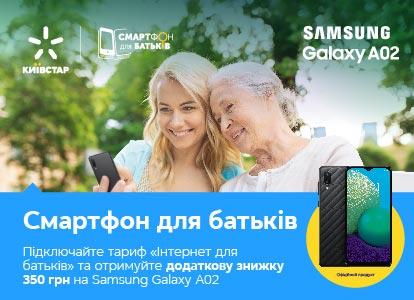 Смартфон для батьків