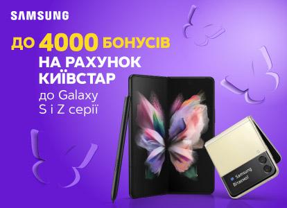 4000 до Galaxy S і Z серії
